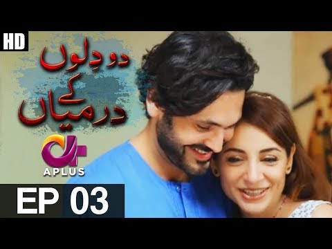 Yeh Ishq Hai - Do Dilon Ke Darmyan - Episode 3 - A Plus ᴴᴰ Drama