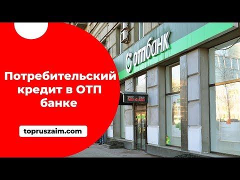 ОТП банк - потребительский кредит: оформление и  процентная ставка