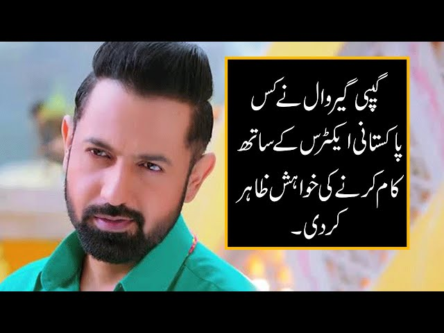 Gippy Grewal Showed Interest To Act With Pakistani Actor | 9 News HD