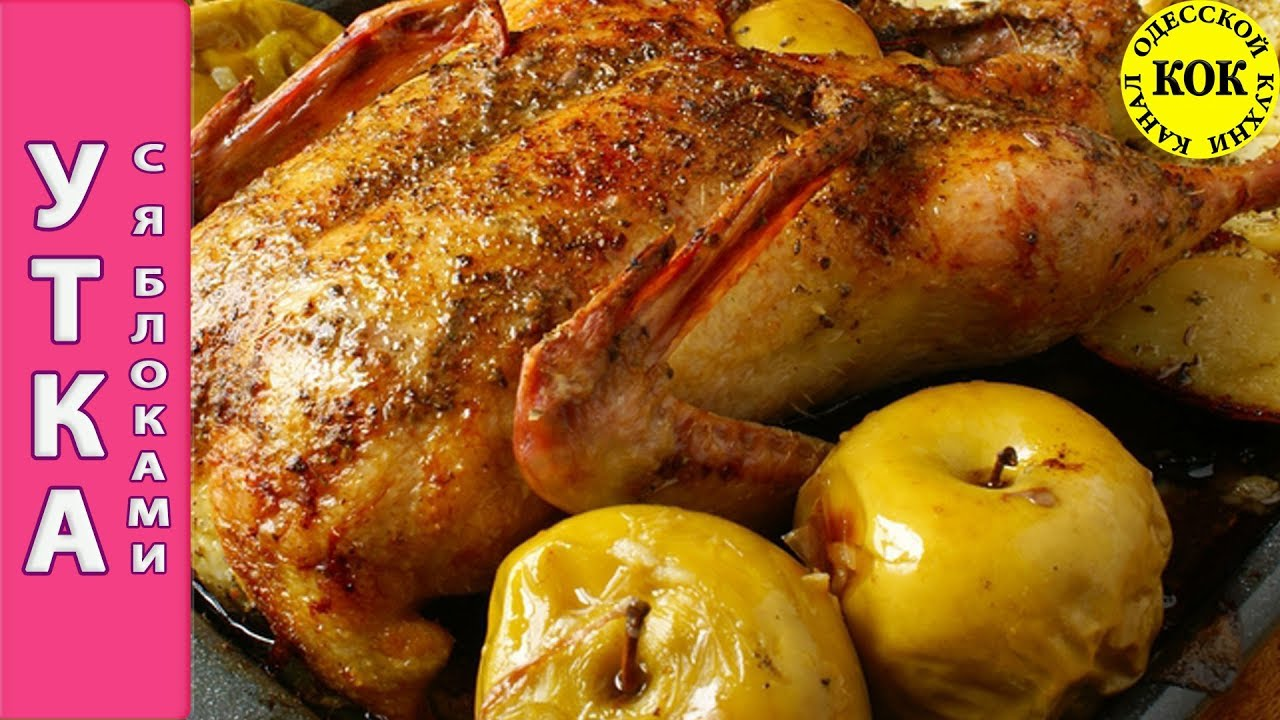 Утка с яблоками. Пошаговый рецепт как приготовить утку в духовке