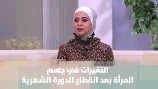 التغيرات في جسم المرأة بعد انقطاع الدورة الشهرية - د. أروى أبو شيخة
