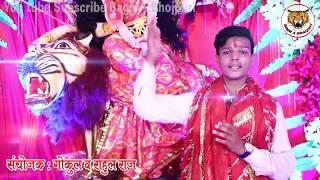 वीडियो सॉन्ग  मधुकर आनंद का सुपरहिट देवी गीत  2018 Please Subscribe Bagh A Bhojpuri