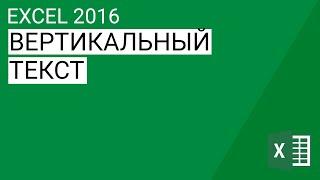 Как сделать вертикальный текст в Excel 2013/2016 || Уроки Volosach Academy Russian