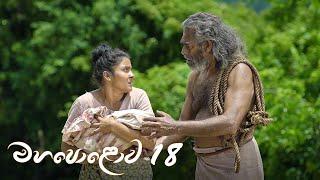 Mahapolowa | Episode 18 - (2021-02-20) | ITN