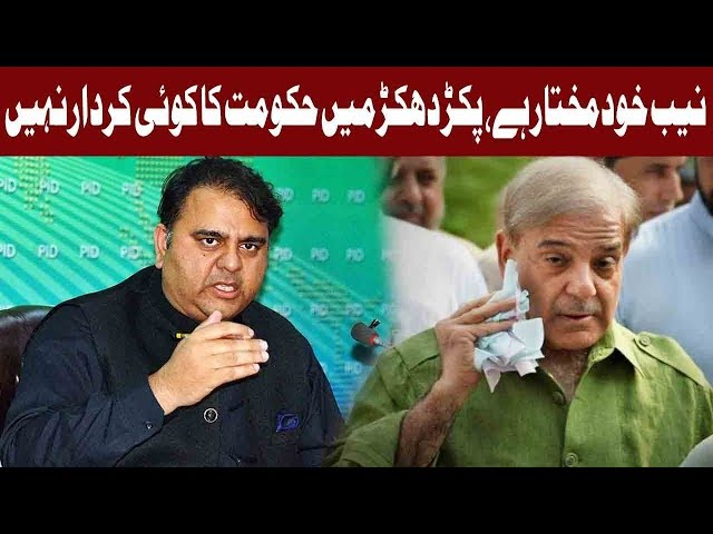 NAB is Independent Government Have Nothing To Do With Shehbaz's Arrest: Fawad Ch | Express News