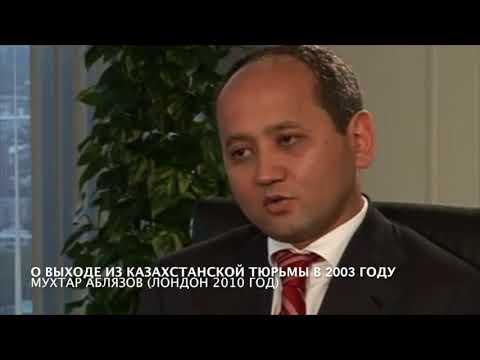Мухтар Аблязов: О выходе из казахстанской тюрьмы в 2003 году