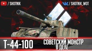 T-44-100(P) - СОВЕТСКИЙ МОНСТР В ДЕЛЕ!!