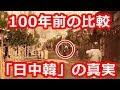 【衝撃】「凄すぎるよ~ニホン!」日中韓を旅した外国人が語った真実とは?世界が注目した日本滞在記【海外が感動する日本の力】