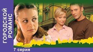 Городской Романс. Сериал. 7 Серия. StarMedia. Мелодрама