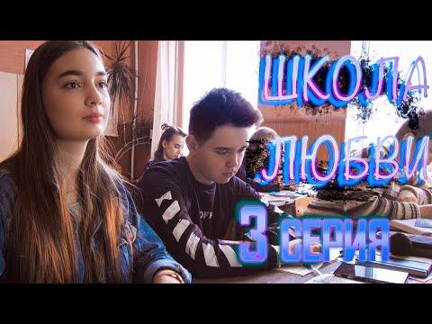 Сериал ШКОЛА ЛЮБВИ 1 сезон 3 серия | 4К