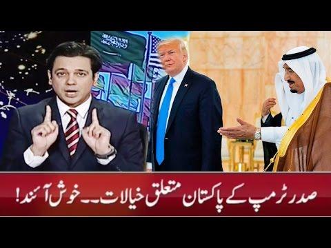 Trump In Saudi Arabia | @ Q Ahmed Qureshi | 21 May 2017