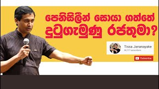 Tissa Jananayake - Episode 21 | Api apiva nondi karaganna hati | අපි අපිව නෝන්ඩි කරගන්න හැටි