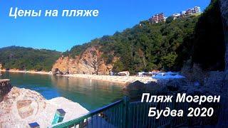 Пляж Могрен Черногория 2020 Цены на лежаки и кафе