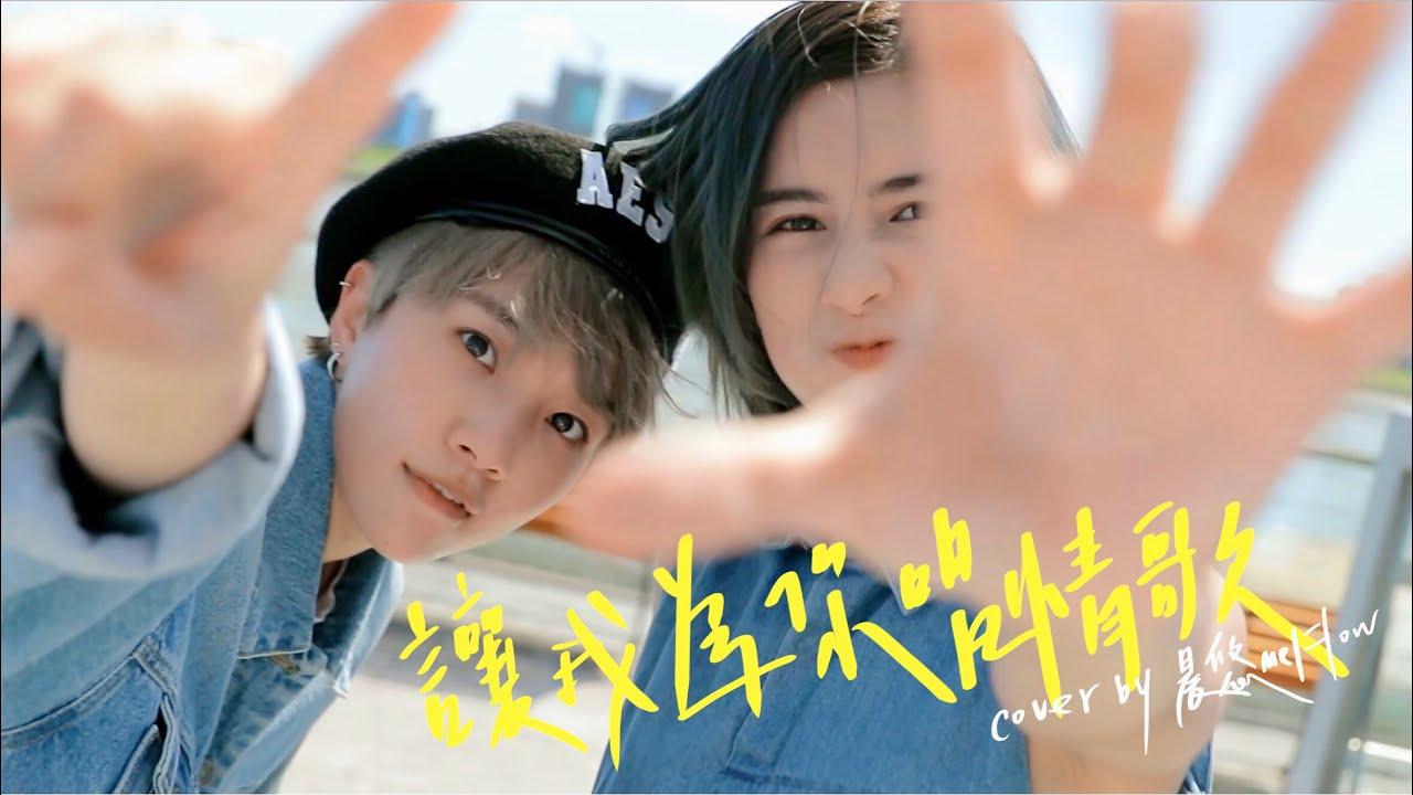 晨悠melFlow -【讓我為你唱情歌】合音版 cover (蕭敬騰)