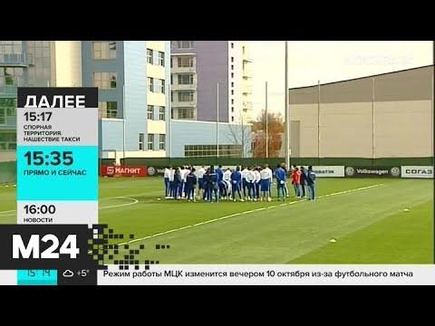 Сборная России намерена оправдать ожидания болельщиков в матче с шотландцами - Москва 24