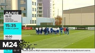 Смотреть видео Сборная России намерена оправдать ожидания болельщиков в матче с шотландцами - Москва 24 онлайн