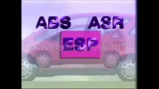 видео Антипробуксовочная система