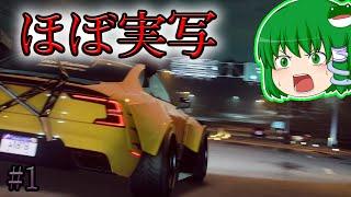 【Need For Speed™ Heat】最高画質がもはや実写レベル!?最新作カーレースゲーム始動  #1 最速を目指すゆっくり【ゆっくり実況】