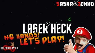 Laser Heck Gameplay (Chin & Mouse Only)