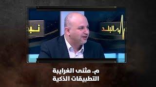 م. مثنى الغرايبة - التطبيقات الذكية - نبض البلد