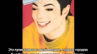 Michael Jackson Interview with Jesse Jackson (3/5) рус.субтитры
