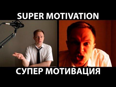 СЕКРЕТНЫЙ СПОСОБ КАК СЕБЯ МОТИВИРОВАТЬ #мотивация #МотивирующееВидео #психология #мозг