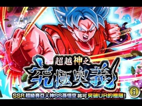 七龍珠爆裂激戰-超越神之究極奧義(SUPER關卡!!對決界王拳藍神悟~)   Doovi