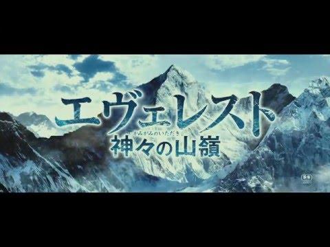 映画『エヴェレスト 神々の山嶺』本編映像