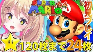【マリオ 3Dコレクション】初スーパーマリオ64!スター集めに専念する☆残り24枚…!!【方言Vtuber/りとるん】