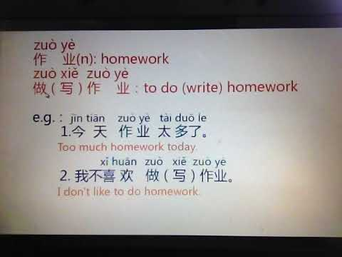 Chinese HSK3 Standard Course Lesson 1 Part1, HSK3 test Chinese Mandarin Vocabulary.