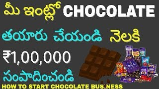 How to start chocolate making business at home and earn money | chocolate making machine | in telugu