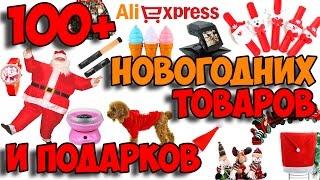 ТОП 100 ТОВАРОВ К НОВОМУ ГОДУ | УКРАШЕНИЕ И ПОДАРКИ | Aliexpress
