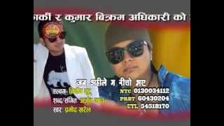 latest aadhunik song by pramod kharel 2012