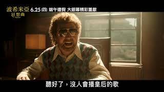 《波希米亞狂想曲》6.25(四) 端午連假 大銀幕精彩重獻