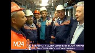 Смотреть видео Мэр Москвы открыл новый участок Сокольнической линии метро - Москва 24 онлайн