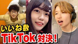 【対決】誰が一番いいね獲得できるのか!?メンバー全員でTikTok対決やってみた!