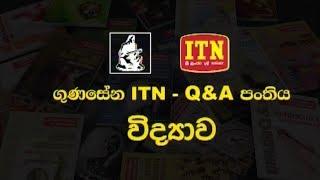 Gunasena ITN - Q&A Panthiya - O/L Science (2018-08-29) | ITN Thumbnail