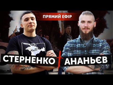 Стерненко   Ананьєв - прямий ефір.