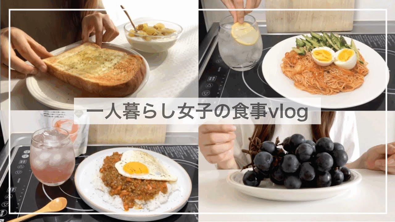 【vlog】一人暮らしの食事記録/ドライカレー、無印良品、ビビン素麺、はちみつチーズトースト、キウイヨーグルト、巨峰