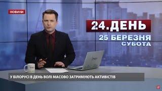 Випуск новин за 15:00: Затримання активістів у Білорусі