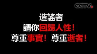 喊话造谣者:请你尊重事实!尊重逝者!| CCTV