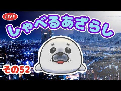 【Live52】夜中にしゃべるあざらしが其処には居る【新年お初雑談&お知らSey編】