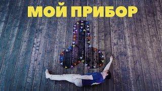 SPINNER BOY$ - Мой прибор (Mband cover) | Премьера