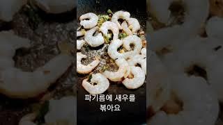 새우 볶음밥 #간단요리 #독학요리