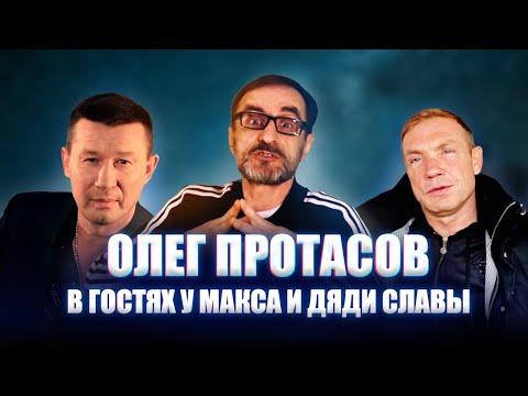 Олег Протасов в гостях у Макса и Дяди Славы