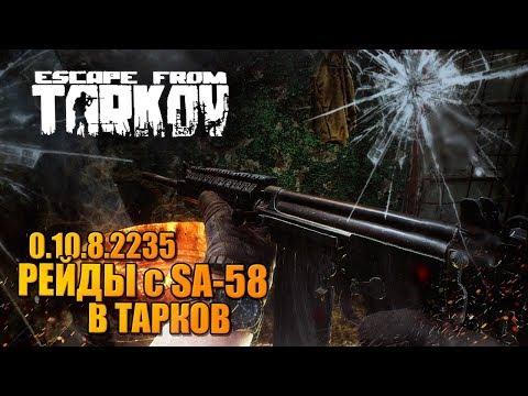 Вылазка в Тарков 0.10.8.2235 🔥 рейды с SA-58, выживание на Развязке, вынос завода!
