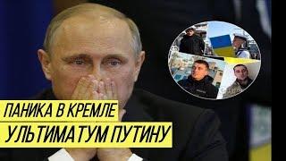 Два дня на всё: Украина выдвинула Кремлю жёсткий ультиматум