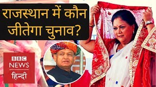 Rajasthan Elections: BJP or Congress who will win the political battle? (BBC Hindi)