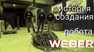 История создания робота WEBER.