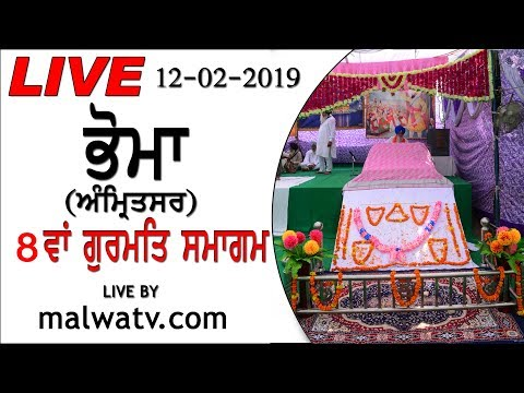 BHOMA (Amritsar)  GURMAT SAMAGAM  - 2019 || LIVE STREAMED VIDEO ||